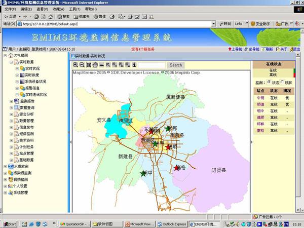 环境监测系统(水源、大气、污染源)-模块介绍