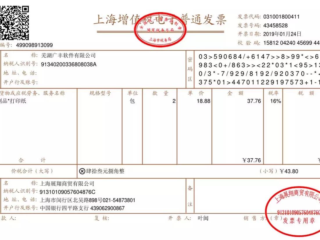 广丰增值税发票等高精度识别技术